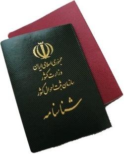 تشکیک در تابعیت (دعاوی ویژه سند سجلی)