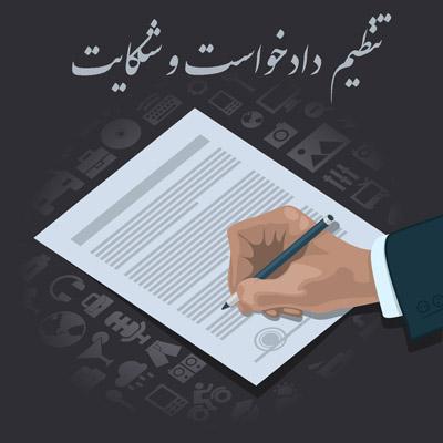 نمونه دادخواست مطالبه نفقه جاریه