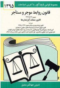 قانون روابط مؤجر و مستأجر مصوب۱۳۷۶ - 121568 e1588156951465 205x300