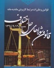 قانون شورای حل اختلاف - 9786001584503