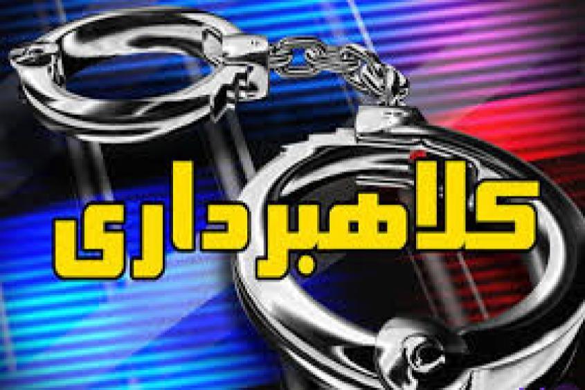 بررسی جرم کلاهبرداری