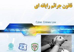 قانون جرایم رایانهای - 96 02 17 قانون جرائم رایانه ای 300x210