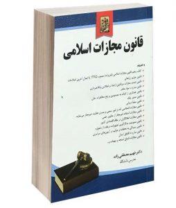 قانون مجازات اسلامی مصوب ۱۳۹۲ - hafco1 86 254x300