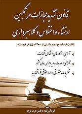 قانون تشدید مجازات مرتکبین ارتشاء اختلاس و کلاهبرداری - unnamed 9